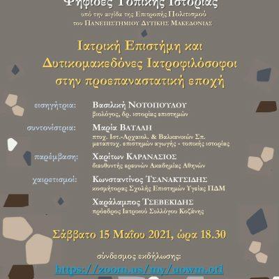 """Ο Κύκλος Εισηγήσεων με τίτλο """"Ψηφίδες Τοπικής Ιστορίας"""", που διοργανώνει η Εταιρεία Δυτικομακεδονικών Μελετών, συνεχίζεται το προσεχές Σάββατο 15 Μαΐου"""