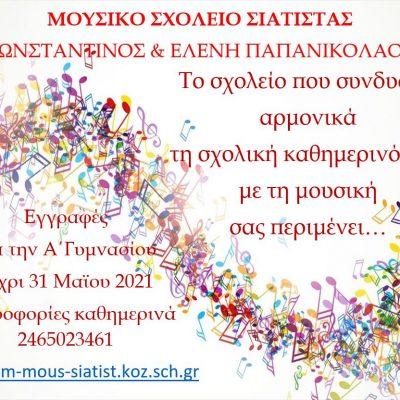 """Μουσικό Σχολείο Σιάτιστας """"Κωνσταντίνος & Ελένη Παπανικολάου"""": Εγγραφές για την Α' Γυμνασίου μέχρι 31 Μαΐου 2021"""