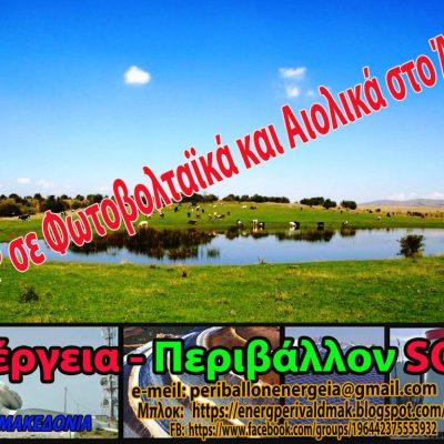 Στηρίζουμε και συμμετέχουμε στην κινητοποίηση του «Συλλόγου Κτηνοτρόφων Κοζάνης» ενάντια στην εγκατάσταση Φωτοβολταϊκών στο Άσκιο –  Κυριακή 16/5/21 ώρα 12.00 στον Προφήτη Ηλία της κοινότητας Σιδερών