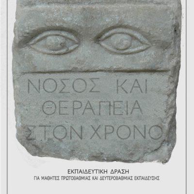 Η Εφορεία Αρχαιοτήτων Κοζάνης συμμετέχει και φέτος στον εορτασμό της Διεθνούς Ημέρας Μουσείων, με την ψηφιακή εκπαιδευτική δράση «Νόσος και θεραπεία στον χρόνο»