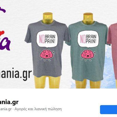 """Το ηλεκτρονικό κατάστημα tshirtmania.gr, με έδρα την Κοζάνη, είναι στον """"αέρα"""""""
