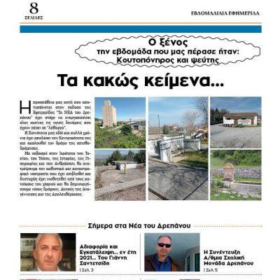 kozan.gr: Tα νέα του Δρεπάνου Κοζάνης – Εβδομαδιαία οκτασέλιδη έκδοση