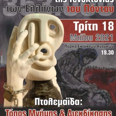 Εκδήλωση μνήμης από το Δήμο Εορδαίας, την Τρίτη 18/5, με αφορμή τη Γενοκτονία των Ελλήνων του Πόντου