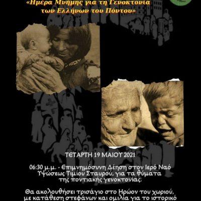 """Εκδηλώσεις τιμής και μνήμης για τη γενοκτονία του Ποντιακού Ελληνισμού από τον Πολιτιστικό Σύλλογο Ανατολικού """"Η Ανατολή"""""""