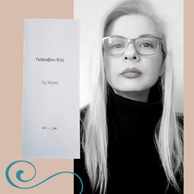 Κυκλοφορεί η δεύτερη ποιητική συλλογή  με τίτλο «Τα Χέρια», της Φλωρινιώτισσας Εύης Γκάλαβου, που ζει και εργάζεται στην Πτολεμαΐδα