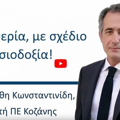 «Ελευθερία, με σχέδιο και αισιοδοξία»  (Του Στάθη Κωνσταντινίδη, Βουλευτή ΠΕ Κοζάνης)