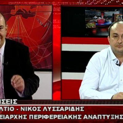 "kozan.gr: Ν. Λυσσαρίδης: ""Στο τέλος της εβδομάδας, αρχές της επόμενης, θα ξεκινήσουν οι πληρωμές των δικαιούχων του προγράμματος των 40 εκατομμυρίων ευρώ της Περιφέρειας Δυτικής Μακεδονίας για την «Στήριξη Ρευστότητας Πολύ Μικρών και Μικρών Επιχειρήσεων που επλήγησαν από την πανδημία Covid-19 στην Δυτική Μακεδονία» (Βίντεο)"