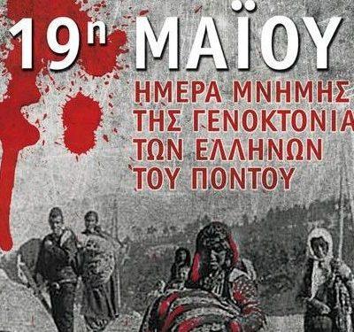 Κοζάνη: Πρόγραμμα εκδηλώσεων της μνήμης της γενοκτονίας του Ελληνισμού του Πόντου