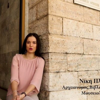 H Πρωτοβουλία Νέων Κοζάνης  για τη Διεθνή Ημέρα Μουσείων (Βίντεο)