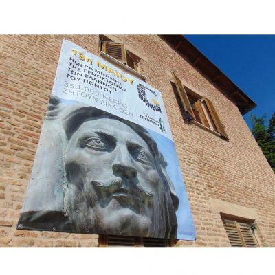 H αφίσα του Δήμου Γρεβενών για τη Γενοκτονία των Ποντίων – Τοποθετήθηκε σήμερα στο κτίριο του παλιού Δασαρχείου