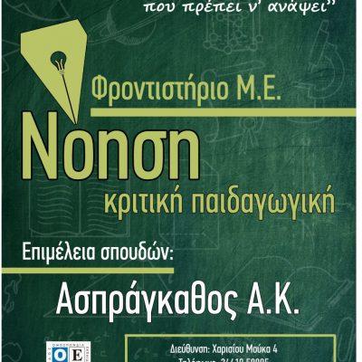 Σκέψεις και συμβουλές για τις πανελλαδικές εξετάσεις  από το φροντιστήριο Νόηση – κριτική παιδαγωγική στην Κοζάνη