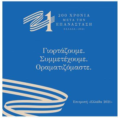 Η Εφορεία Αρχαιοτήτων Κοζάνης, τιμώντας την επέτειο για τα 200 χρόνια από την Ελληνική Επανάσταση, συμμετέχει στην εθνικής εμβέλειας δράση «21», την οποία διοργανώνει η Επιτροπή «Ελλάδα 2021» – Την Παρασκευή 21 Μαΐου 2021, όπως και κάθε 21 του μήνα καθ' όλη τη διάρκεια του εορταστικού έτους 2021, η είσοδος στο Αρχαιολογικό Μουσείο Αιανής και στην Αρχαιολογική Συλλογή Κοζάνης, θα είναι ελεύθερη