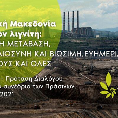 Διαδικτυακή Συνέντευξη Τύπου διοργανώνει το νέο κόμμα των Πράσινων, για την παρουσίαση της Πρότασης Διαλόγου για συμμετοχική Πράσινη Μετάβαση στη Δυτική Μακεδονία, την Τρίτη 25.5.2021 στις 12:00