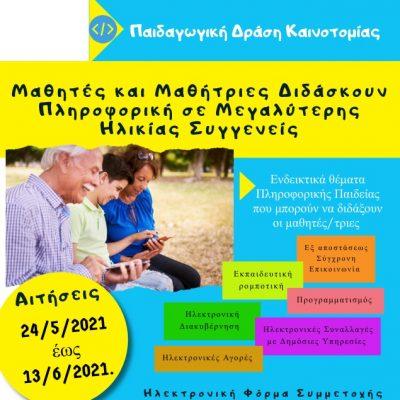 Περιφερειακή Διεύθυνση Εκπαίδευσης Δυτικής Μακεδονίας:  Παιδαγωγική δράση καινοτομίας με θέμα:  «Οι μαθητές/τριες διδάσκουν Πληροφορική σε μεγαλύτερης ηλικίας συγγενείς»
