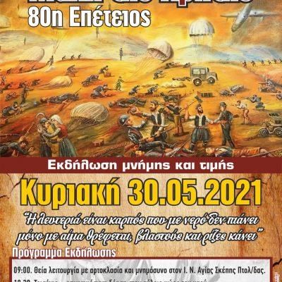 Πολιτιστικός Σύλλογος Κρητών Και Φίλων Κρήτης Πτολεμαΐδας: Εκδήλωση μνήμης και τιμής την Κυριακή 30/5