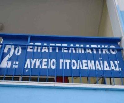 kozan.gr: Αναστολή της δια ζώσης λειτουργίας του 2ου ΕΠΑΛ Πτολεμαίδας λόγω κρουσμάτων covid-19
