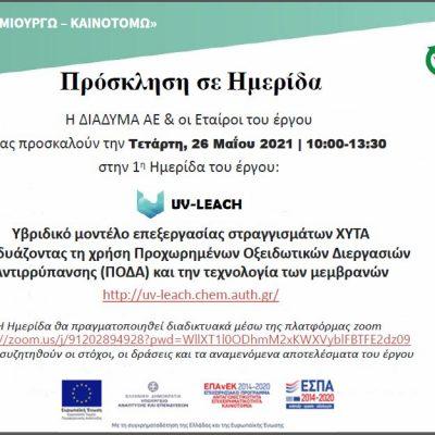 ΔΙΑΔΥΜΑ ΑΕ: 1η Ημερίδα UV-LEACH «Υβριδικό μοντέλο επεξεργασίας στραγγισμάτων ΧΥΤΑ συνδυάζοντας τη χρήση Προχωρημένων Οξειδωτικών Διεργασιών Αντιρρύπανσης (ΠΟΔΑ) και την τεχνολογία των μεμβρανών», την Τετάρτη 26 Μαΐου