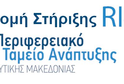 Ανοιχτή πρόσκληση προς τις επιχειρήσεις και τους ερευνητικούς φορείς της Δυτικής Μακεδονίας για τη συμμετοχή τους στα εργαστήρια Επιχειρηματικής Ανακάλυψης