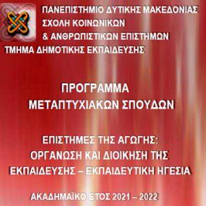 Πανεπιστήμιο Δ. Μακεδονίας: Ξεκίνησαν οι αιτήσεις για το Μεταπτυχιακό Δίπλωμα Ειδίκευσης (Μ.Δ.Ε.) στις «Επιστήμες της Αγωγής: Οργάνωση και Διοίκηση της Εκπαίδευσης –  Εκπαιδευτική Ηγεσία»