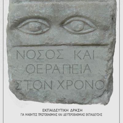 Η Εφορεία Αρχαιοτήτων Κοζάνης ενημερώνει  ότι η ψηφιακή εκπαιδευτική δράση «Νόσος και θεραπεία στον χρόνο» θα συνεχίσει να δέχεται συμμετοχές των μαθητών έως και την Δευτέρα, 31 Μαΐου