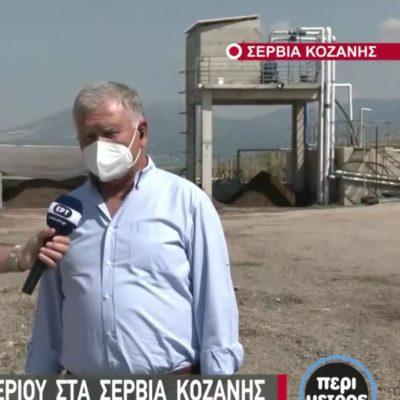 """kozan.gr: Ο ιδιοκτήτης της εταιρείας """"ΧΟΙΡΟΤΡΟΦΙΚΗ ΑΕ"""" στα Σέρβια Κοζάνης, Γιώργος Μπισιρίτσας, μιλά για τη σύγχρονη μονάδα βιοαερίου που απέκτησε η οποία θα διαχειρίζεται ετησίως 13.000tn πτηνο-κτηνοτροφικά απόβλητα από την ευρύτερη περιοχή και φυτικά ενσιρώματα (Βίντεο)"""