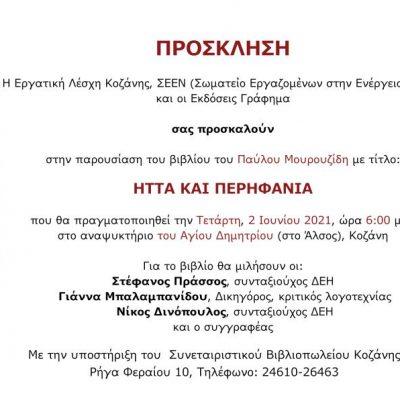 """Παρουσίαση του βιβλίου """"Ήττα και Περηφάνια"""", στην Κοζάνη, την Τετάρτη 2 Ιουνίου, στις 6μμ, στο Άλσος Αγ Δημητρίου"""