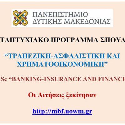 Πανεπιστήμιο Δυτικής Μακεδονίας: Πρόγραμμα Μεταπτυχιακών Σπουδών (Π.Μ.Σ.) «Τραπεζική-Ασφαλιστική και Χρηματοοικονομική» (Master of Sciences (M.Sc) in «Banking-Insurance and Finance»)
