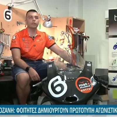 kozan.gr: Έβαλε μπροστά για νέες διακρίσεις η μοτοσικλέτα της Typhoon MotoRacing του Πανεπιστημίου Δ. Μακεδονίας (Βίντεο)
