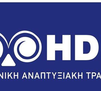 Η Ελληνική Αναπτυξιακή Τράπεζα (Hellenic Development Bank  – HDB) ανακοίνωσε την έναρξη λειτουργίας του Ταμείου Ανάπτυξης Δυτικής Μακεδονίας (ΤΑΔΥΜ) – Υποβολή αιτήσεων ξεκινά την 2α Ιουνίου 2021