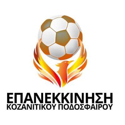 """Παρουσίαση υποψηφίων του συνδυασμού """"Επανεκκίνηση του Κοζανίτικου Ποδοσφαίρου"""", την Κυριακή 6/6"""