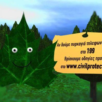 Αντιπυρική περίοδος: Οδηγίες από το Δήμο Κοζάνης για την προστασία από τις δασικές πυρκαγιές