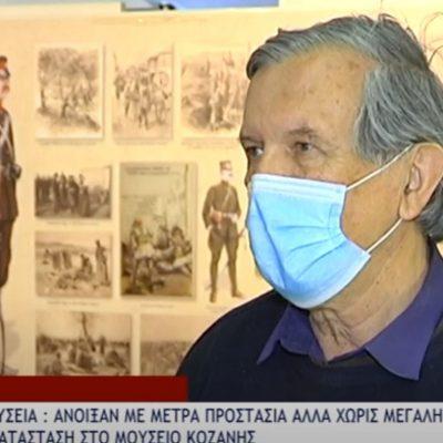 Εξαιρετικά μικρή η επισκεψιμότητα στο Λαογραφικό Μουσείο Κοζάνης από τότε που ξεκίνησε η επαναλειτουργία του (Bίντεο)