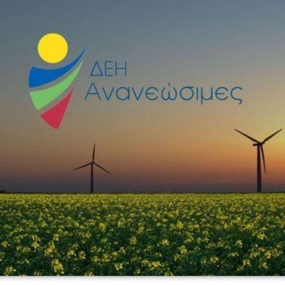 ΔΕΗ Ανανεώσιμες: Έλαβε, χθες (Τετάρτη), από τη ΡΑΕ, οκτώ άδειες για μονάδες αποθήκευσης ισχύος 950 MW σε Δυτ. Μακεδονία και Αρκαδία