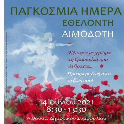 Εθελοντική αιμοδοσία του Δήμου Εορδαίας σε συνεργασία με το Τμήμα Αιμοδοσίας του Μποδοσάκειου Νοσοκομείου Πτολεμαΐδας, τον Ελληνικό Ερυθρό Σταυρό και τη Σχολή Επιστημών Υγείας του Πανεπιστημίου Δυτικής Μακεδονίας, στις 14 Ιουνίου Παγκόσμια Ημέρα Εθελοντή Αιμοδότη