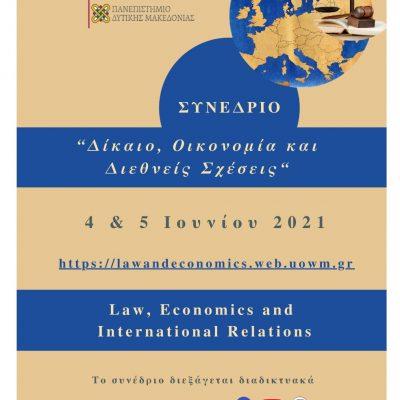 Τμήμα Διεθνών και Ευρωπαϊκών Σπουδών Πανεπιστημίου Δυτικής Μακεδονίας: 1o Πανελλήνιο Συνέδριο με θέμα «Δίκαιο, Οικονομία και Διεθνείς Σχέσεις», την Παρασκευή 4 και το Σάββατο 5 Ιουνίου