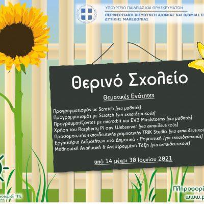 """Περιφερειακή Διεύθυνση Α/θμιας και Β/θμιας Εκπαίδευσης Δυτικής Μακεδονίας: Διαδικτυακό Θερινό Σχολείο (Summer School) με θέμα """"Πληροφορική και Νέες Τεχνολογίες στην Πρωτοβάθμια και Δευτεροβάθμια Εκπαίδευση""""."""