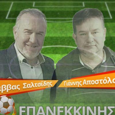 """Αυτό είναι το πρόγραμμα του συνδυασμού """"Επανεκκίνηση Κοζανίτικου ποδοσφαίρου"""" (Βίντεο)"""