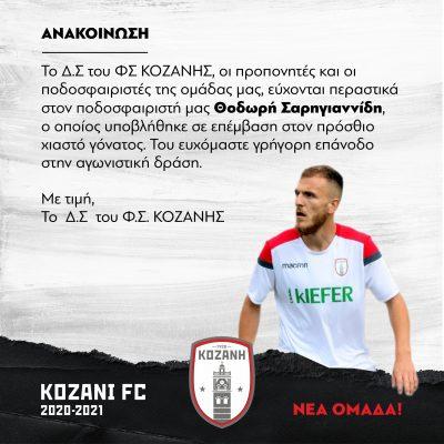 """ΦΣ ΚΟΖΑΝΗΣ: """"Περαστικά στον ποδοσφαιριστή μας Θοδωρή Σαρηγιαννίδη, ο οποίος υποβλήθηκε σε επέμβαση στον πρόσθιο χιαστό γόνατος"""""""