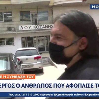 kozan.gr: Με αφορμή τη δίκη, αύριο Δεύτερα, του 45χρονου για την επίθεση με το τσεκούρι στη ΔΟΥ Κοζάνης ο πρώην συμβασιούχος υπάλληλος, που είχε βοηθήσει στον αφοπλισμό του δράστη, μίλησε στο OPEN (Βίντεο)