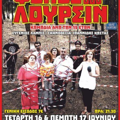 """Θεατρική παράσταση """"Φόνος στην οδό Λουρσίν"""", την Τετάρτη 16 & Πέμπτη 17 Ιουνίου στο πάρκο εκτάκτων αναγκών Πτολεμαϊδας"""