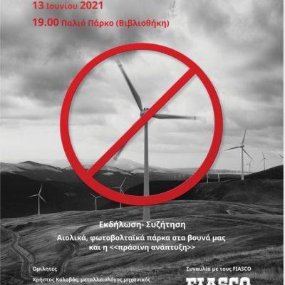 "SOS Εορδαία – Εκδήλωση – συζήτηση με θέμα ""Αιολικά, Φωτοβολταϊκά στα βουνά μας κι η ""πράσινη ανάπτυξη"""" την Κυριακή 13 Ιουνίου στο παλαιό Πάρκο στην Πτολεμαίδα"