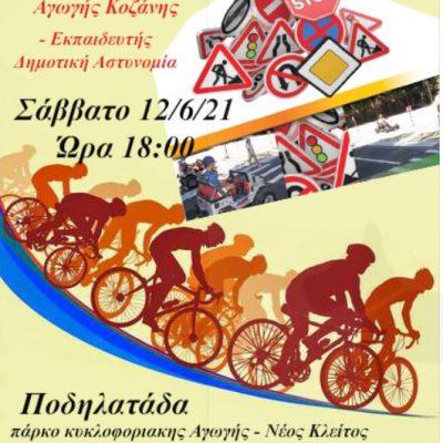 Η Κοζάνη γιορτάζει την Παγκόσμια Ημέρα Ποδηλάτου, το Σάββατο 12 Ιουνίου, στις 18:00 στο Πάρκο Κυκλοφοριακής Αγωγής Κοζάνης