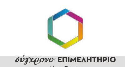 """Επιστολή του συνδυασμού «Σύγχρονο Επιμελητήριο»: """"Γιατί δεν προσήλθαμε στην σημερινή εκλογική διαδικασία για την εκλογή νέου προέδρου στο ΕΒΕ Κοζάνης"""""""