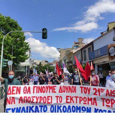 Σωματείο Ιδιωτικών Υπαλλήλων Κοζάνης: Μαχητική απάντηση στο νομοσχέδιο έκτρωμα δόθηκε σήμερα από την απεργιακή συγκέντρωση των εργατικών σωματείων στη Κεντρική Πλατεία Κοζάνης (Φωτογραφίες – Δελτίο τύπου)