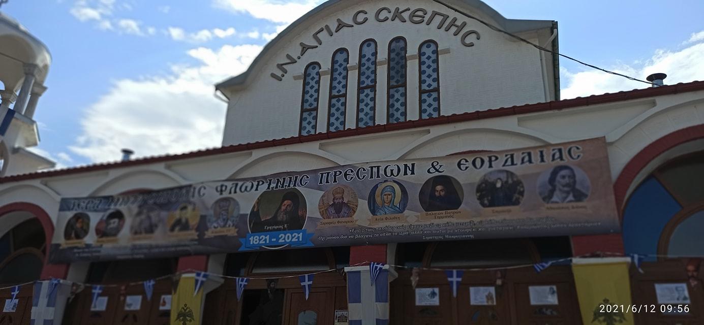 kozan.gr: Ο στολισμός του Ι.Ν. Αγίας Σκέπης Πτολεμαίδας με αφορμή τον εορτασμό για τα 200 χρόνια από την Ελληνική Επανάσταση του 1821 (Φωτογραφίες)