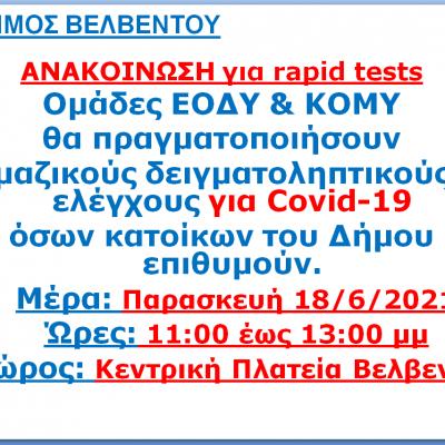 Δήμος Βελβεντού: Rapid tests για την covid19 την Παρασκευή 18/6