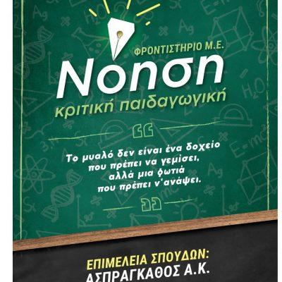 """H Ζαρογιάννη Βασιλική, φιλόλογος του φροντιστηρίου """"Νόηση"""" στην Κοζάνη, σχολιάζει τα θέματα των Πανελλαδικών στο μάθημα της Νεοελληνικής Γλώσσας και Λογοτεχνίας"""