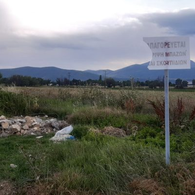 Kozan.gr:  Πεταμένα μπάζα έξω από τα Κοιμητήρια του Αη Γιάννη στην Πτολεμαΐδα, παρά την προειδοποιητική πινακίδα (Φωτογραφίες)