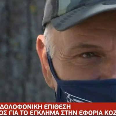 kozan.gr: Ο αδερφός του αδικοχαμένου εφοριακού που πλήρωσε με τη ζωή του το μίσος του 46χρονου δράστη της επίθεσης στη ΔΟΥ Κοζάνης, μίλησε στην εκπομπή LIVE NEWS του MEGA (Βίντεο)