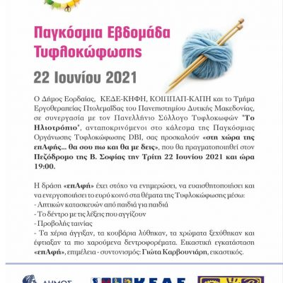 Πτολεμαΐδα: Εκδήλωση με αφορμή την παγκόσμια εβδομάδα τυφλοκώφωσης, την Τρίτη 22 Ιουνίου